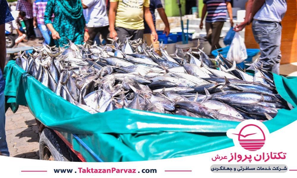 بازار ماهی فروشان مالدیو