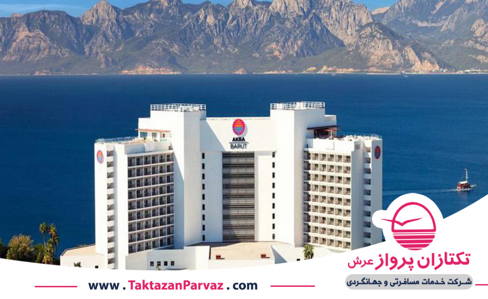 هتل پنج ستاره آکرا باروت