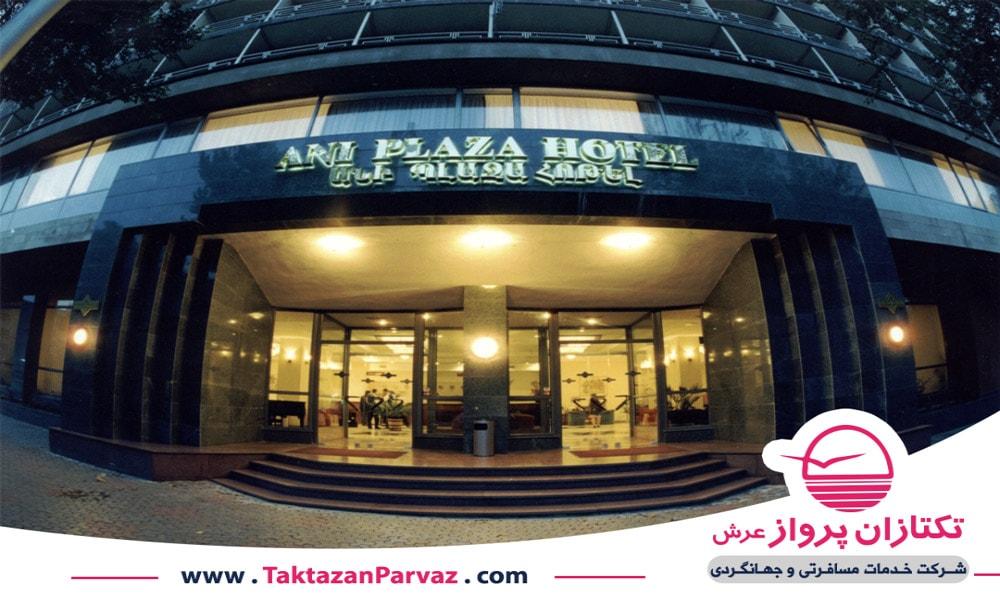 هتل چهار ستاره آنی پلازا