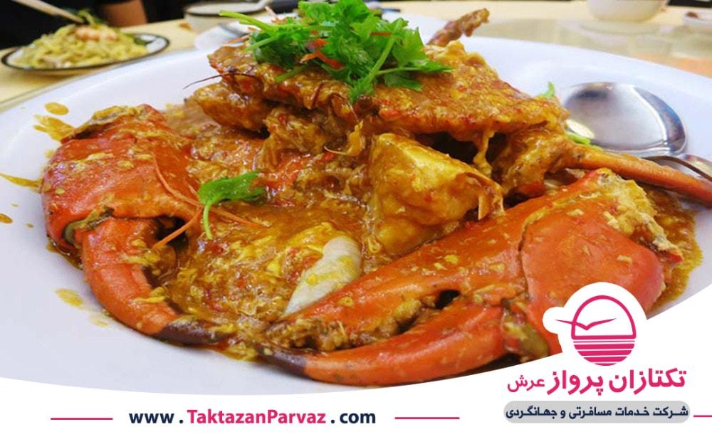 خرچنگ گلی از غذاهای محلی سنگاپور