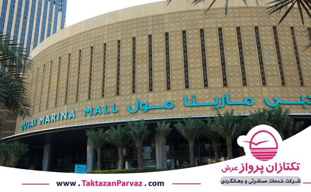 مرکز خرید دبی مارینا مال
