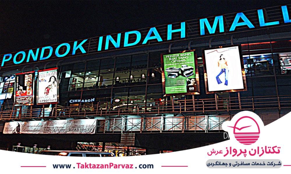 مرکز خرید پونو اینداه در اندونزی