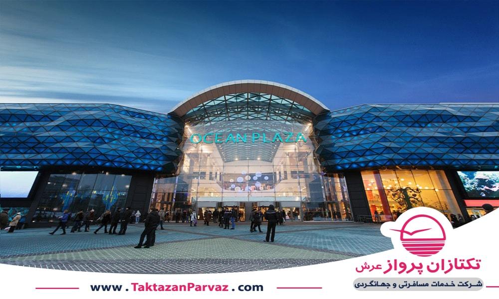 مرکز خرید اوشن پلازا در کیف