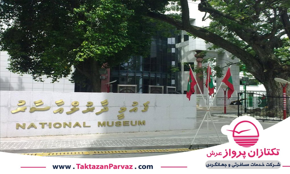 موزه مالدیو