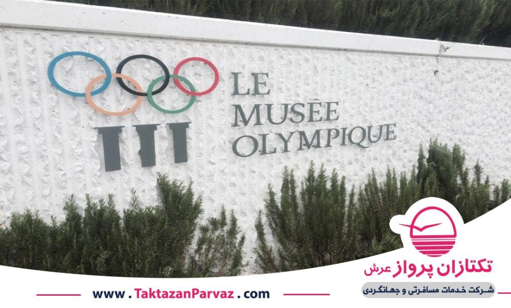 موزه المپیک شهر لوزان
