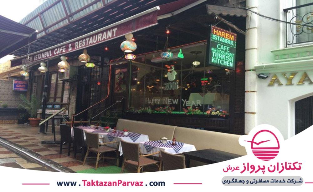 کافه رستوران حرم استانبول
