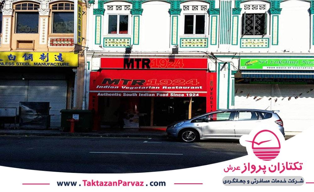 رستوران ام تی آر سنگاپور