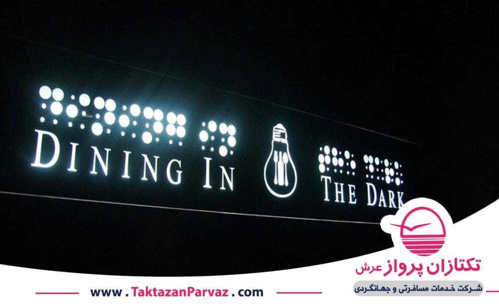 رستوران تاریک کوالالامپور