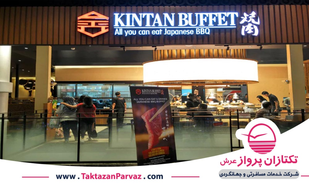 رستوران آسیایی کینتان