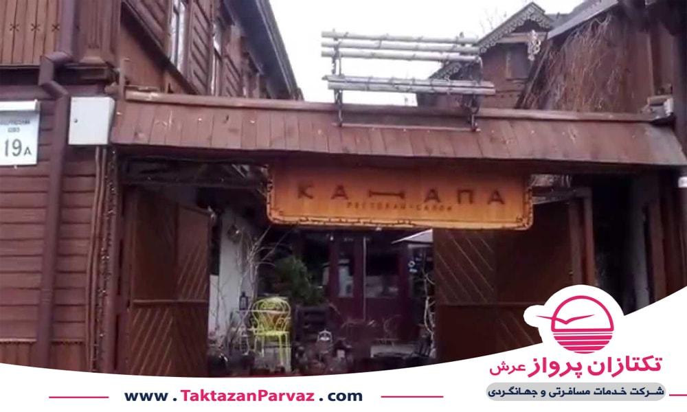 رستوران کاناپا در کیف