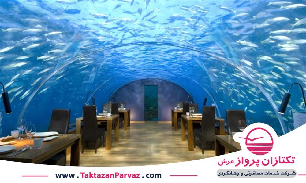 رستوران زیر دریایی در مالدیو