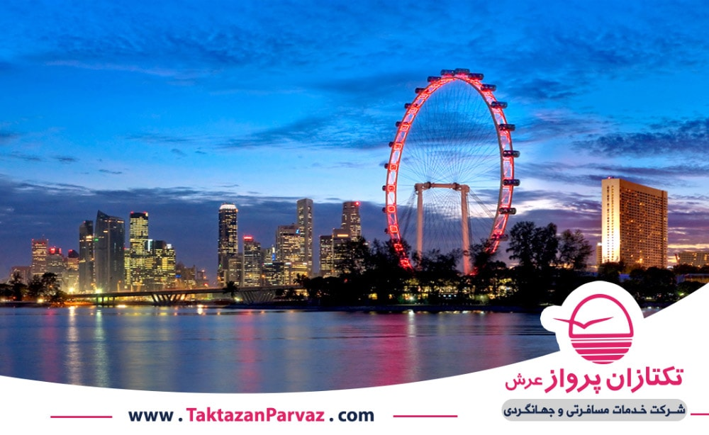 سنگاپور فلایر دومین چرخ و فلک بزرگ دنیا