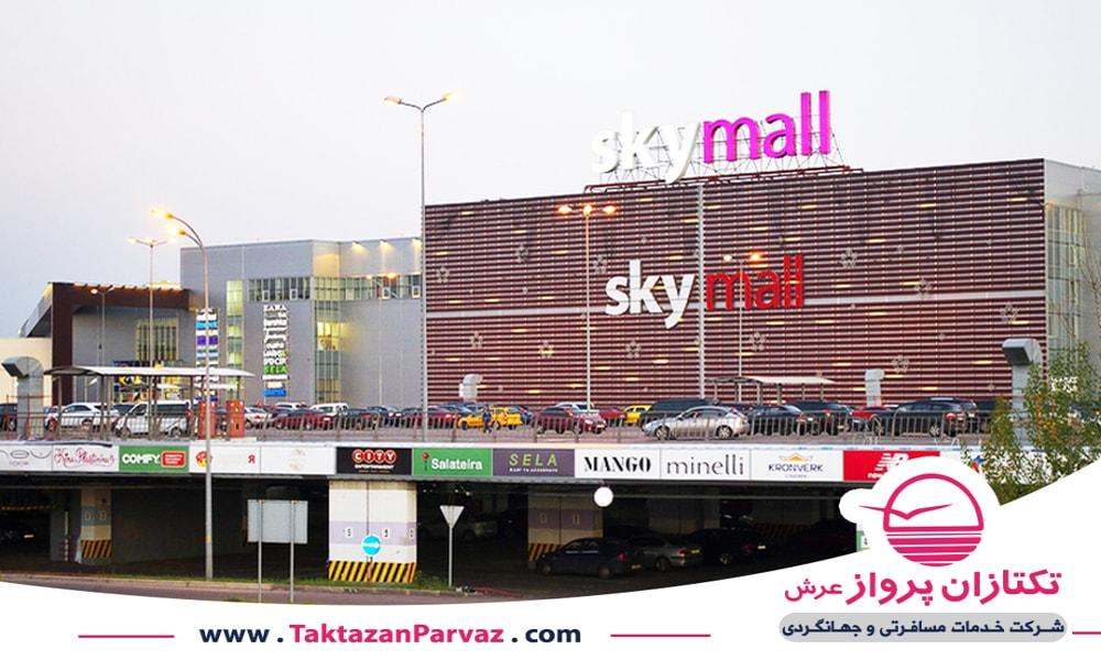 مرکز خرید اسکای مال در کیف
